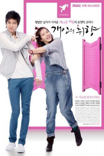 personal_taste_cho_nhung_fan_than_tuong_lee_min_hoo20120914110335