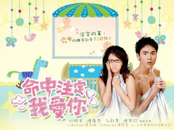 fated-to-love-you-taiwanese-drama-english-subtitle-00b90