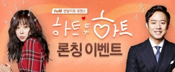 1422120803_Heart-To-Heart-Korean-drama