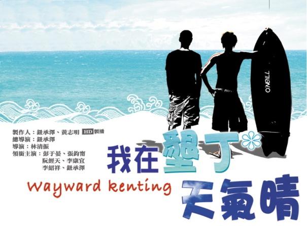 wayward-kenting